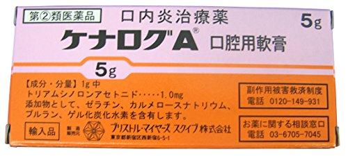 【指定第2類医薬品】ケナログA口腔用軟膏 5g