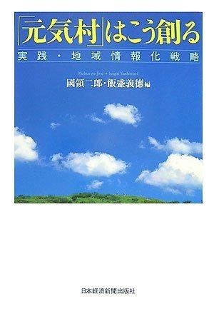 「元気村」はこう創る―実践・地域情報化戦略