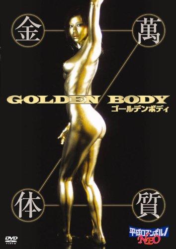 ゴールデンボディ / 金萬体質 [DVD]