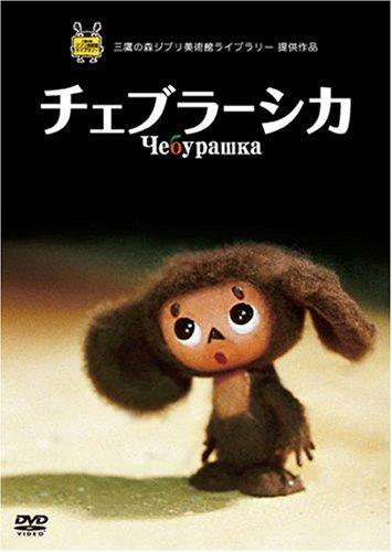 チェブラーシカ [DVD]