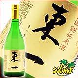 純米酒 東一(あずまいち)山田錦 純米酒 720ml 五町田酒造 佐賀県 日本酒 清酒