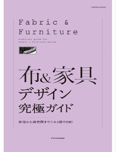 布&家具デザイン究極ガイド (エクスナレッジムック)