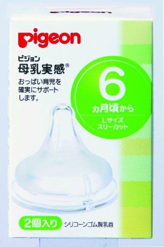 ピジョン 母乳実感乳首(シリコーンゴム製) 6ヶ月から Lサイズ スリーカット 2個入