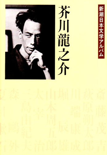 芥川龍之介  新潮日本文学アルバム〈13〉