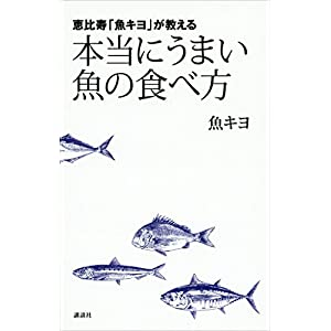 恵比寿「魚キヨ」が教える 本当にうまい魚の食べ方 [Kindle版]