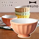 食器セット BRUNOブルーノ セラミックセット ココット4 BHK001 セラミック茶碗 4個セット