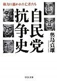 自民党抗争史―権力に憑かれた亡者たち (中公文庫)