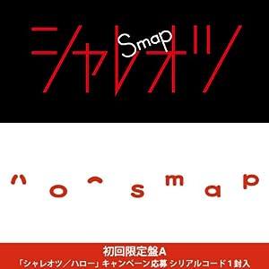 SMAP シャレオツ