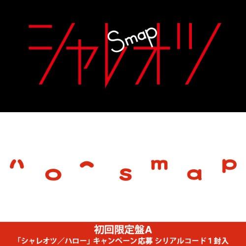 シャレオツ / ハロー【初回限定盤A】