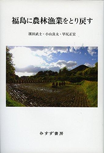 福島に農林漁業をとり戻す