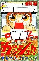金色のガッシュ!!まるかじりブック 1―サンデー公式ガイド (少年サンデーコミックススペシャル)