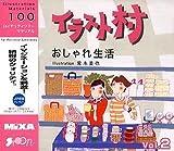 イラスト村 Vol.2 おしゃれ生活