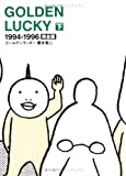 GOLDEN LUCKY / 榎本 俊二 のシリーズ情報を見る