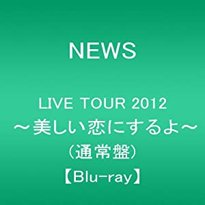 『NEWS LIVE TOUR 2012 ~美しい恋にするよ~(通常盤)(Blu-ray)』