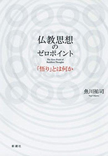 仏教思想のゼロポイント―「悟り」とは何か―