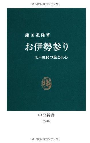 お伊勢参り - 江戸庶民の旅と信心 (中公新書)