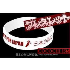 【送料無料】レディーガガ LadyGaga 東日本大震災 チャリティーリストバンド