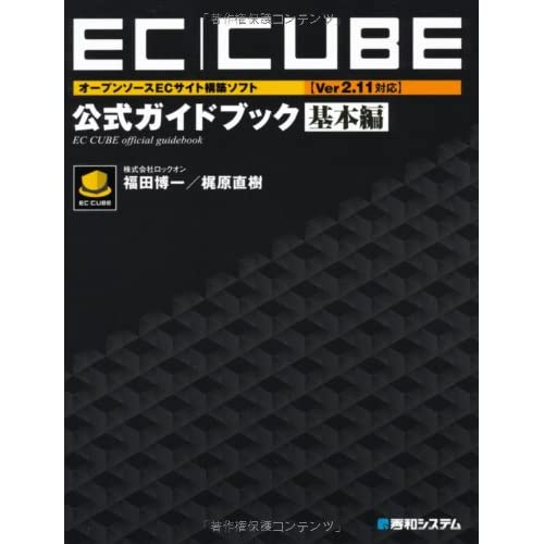 EC‐CUBE「Ver2.11対応」公式ガイドブック 基本編―オープンソースECサイト構築ソフト