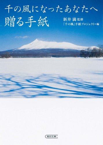千の風になったあなたへ贈る手紙 (朝日文庫)
