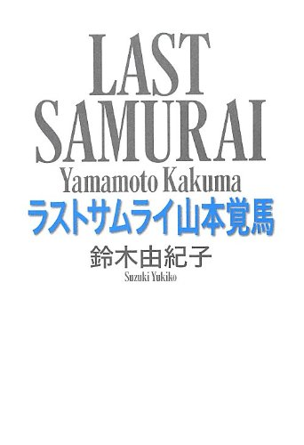 ラストサムライ山本覚馬 = LAST SAMURAI Yamamoto Kakuma