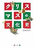 クリスマスの文化史(新装版)(若林 ひとみ)
