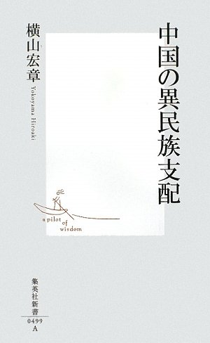 中国の異民族支配 (集英社新書)