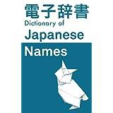 電子辞書 Japanese Names Dictionary