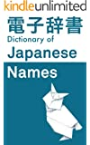 電子辞書 Japanese Names Dictionary (English Edition)