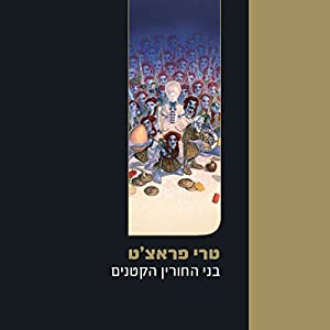 The Wee Free Men (in Hebrew) Hörbuch