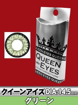 ±0.00 カラコン カラーコンタクトレンズクイーンアイズ14.5mm グリーン