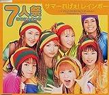 7人祭「サマーれげぇ!レインボー」