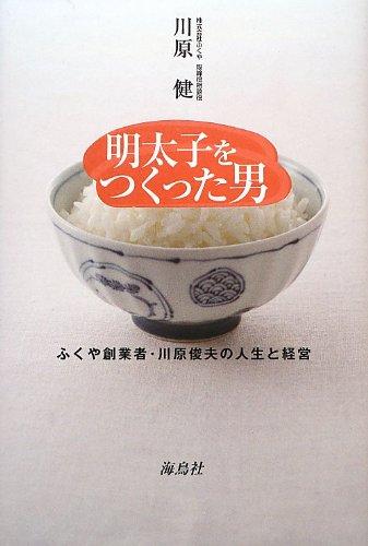 明太子をつくった男: ふくや創業者・川原俊夫の人生と経営