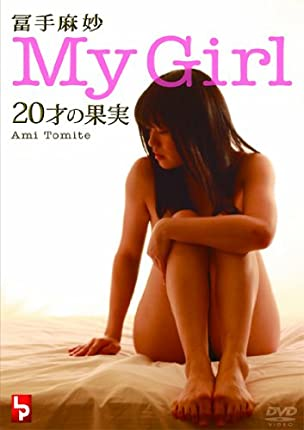 冨手麻妙 My Girl ~20才の果実~ [DVD]