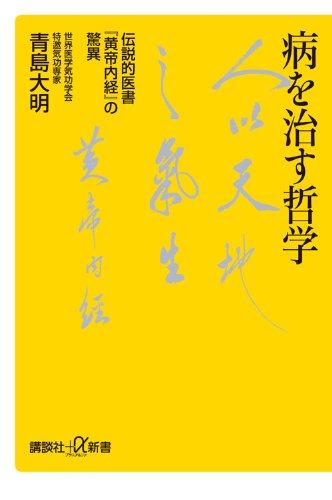 病を治す哲学――伝説的医書『黄帝内経』の驚異