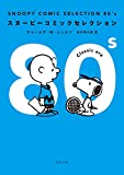 SNOOPY COMIC SELECTION 80's<SNOOPY COMIC SELECTION> (角川文庫)