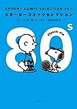 SNOOPY COMIC SELECTION 80's<SNOOPY COMIC SELECTION> (角川文庫)
