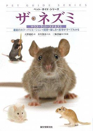 ザ・ネズミ―マウス・ラット・スナネズミ (ペット・ガイド・シリーズ)