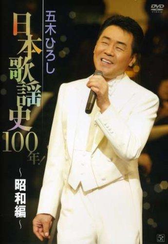 五木ひろし日本歌謡史100年!~昭和編~ [DVD]