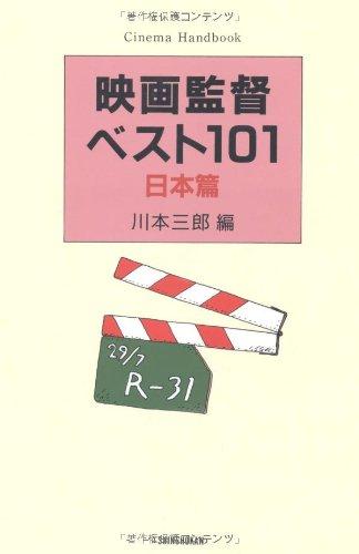映画監督ベスト101 日本篇 (ハンドブック・シリーズ)