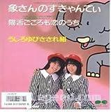 象さんのすきゃんてぃ【7インチ・EP盤】
