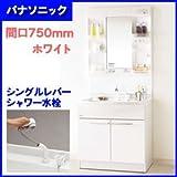 洗面化粧台 Mline 750mm幅 1面鏡 GQM75KSCW+GQM75K1NMK