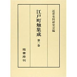 江戸町触集成 (第1巻)