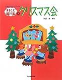 クリスマス会—行事の流れがよくわかる (まるごと園行事シリーズ)