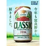【北海道限定販売】サッポロクラシック 2016 富良野VINTAGE[ヴィンテージ・ビンテージ] 350缶 24本入