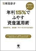 Amazon.co.jp: 金融機関がぜったい教えたくない 年利15%でふやす資産運用術: 竹川 美奈子: 本