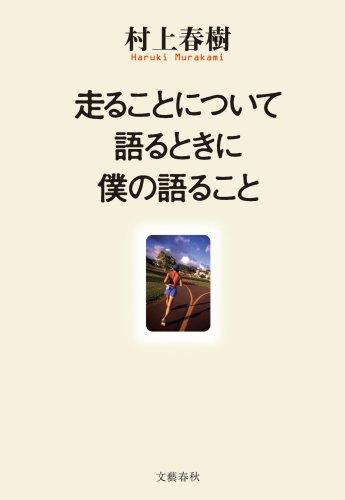 走ることについて語るときに僕の語ること村上 春樹