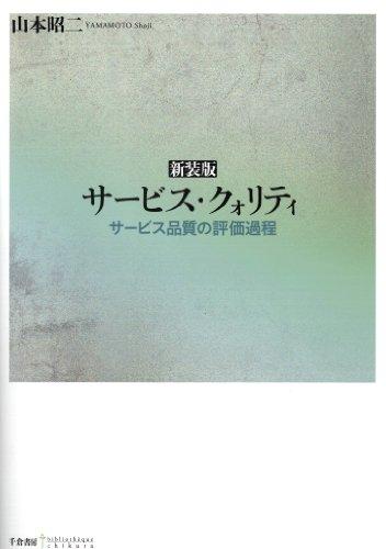 新装版 サービス・クォリティ―サービス品質の評価過程 (bibliotheque chikura)