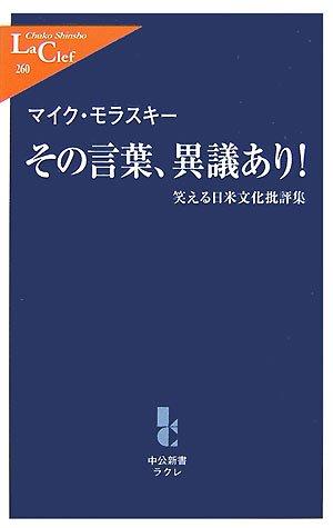 その言葉、異議あり!―笑える日米文化批評集