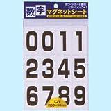 マグネットシート(数字) MGB03