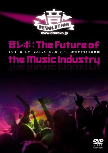音レボ:The Future of The Music Industry ネットオークション音レボデビュー決定まで90日の軌跡 [DVD]